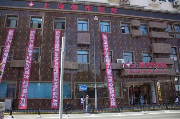 上海都市医院能治疗子宫腺肌症